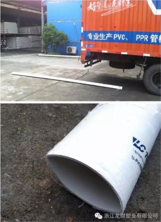 贝博游戏平台|贝博官网app|贝博游戏管道PVC-U排水管的品质选择
