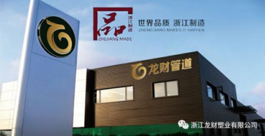 贝博游戏平台|贝博官网app|贝博游戏管道荣获《浙江制造 团体标准起草单位》