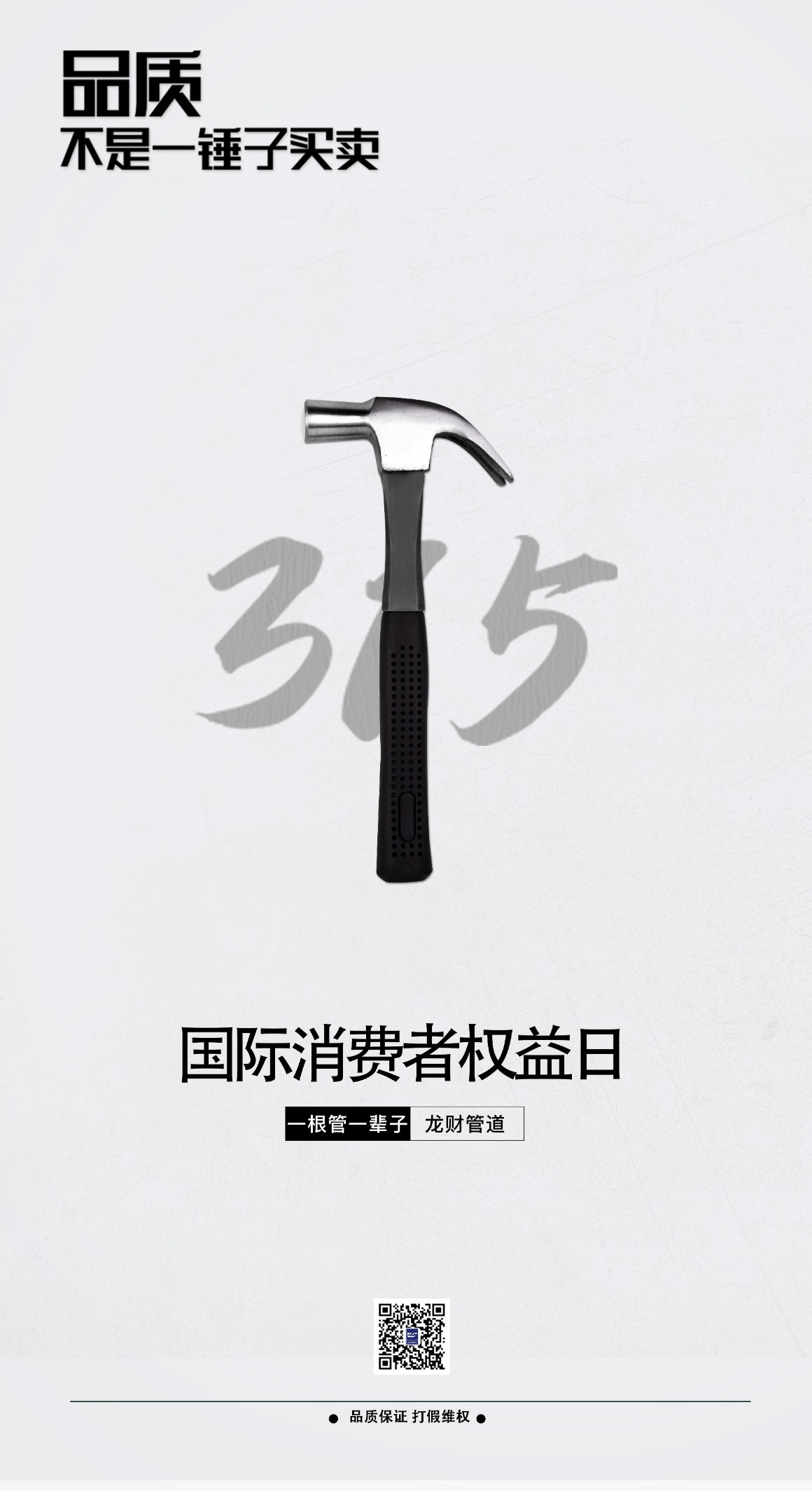 贝博游戏平台|贝博官网app|贝博游戏管道|315日,品质不是一锤子买卖!